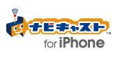 ナビキャストfor iPhone