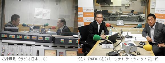 森CEOラジオ日本出演