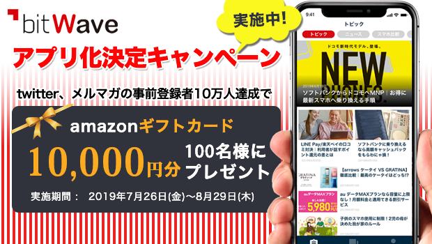 bitWaveアプリ化決定キャンペーン実施中