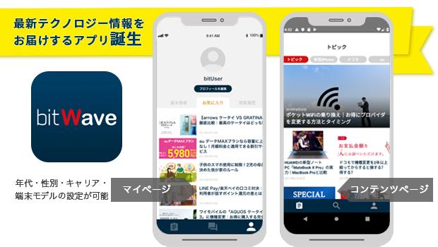 bitWaveアプリ誕生