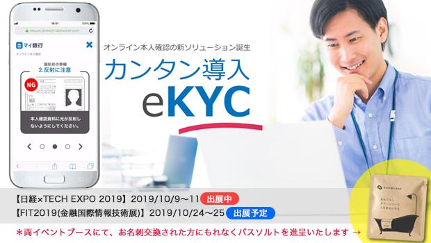 e-KYC/本人確認システム「ProTech IDChecker」