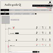 Audio-guide-Q05