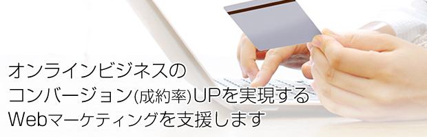 オンラインビジネスのコンバージョン(成約率)UPを実現するWEBマーケティングを支援します